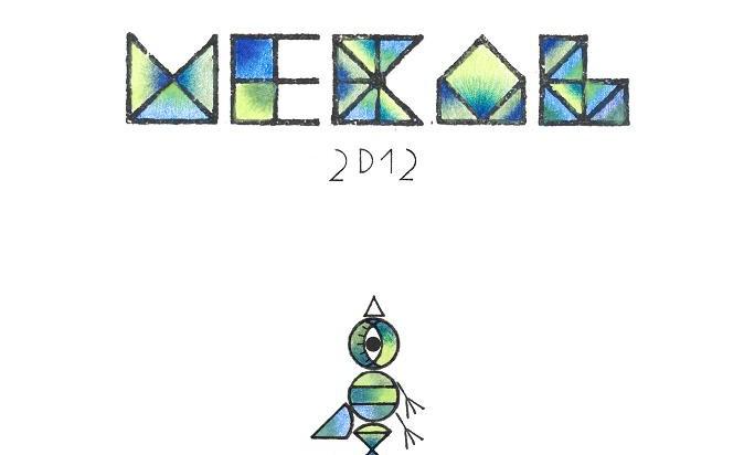 Mecal 2012: Sorteamos dos entradas para el viernes 13!