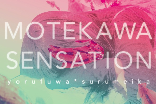 Yorufuwa Surumeika publica su segunda entrega con Motekawa-Sensation
