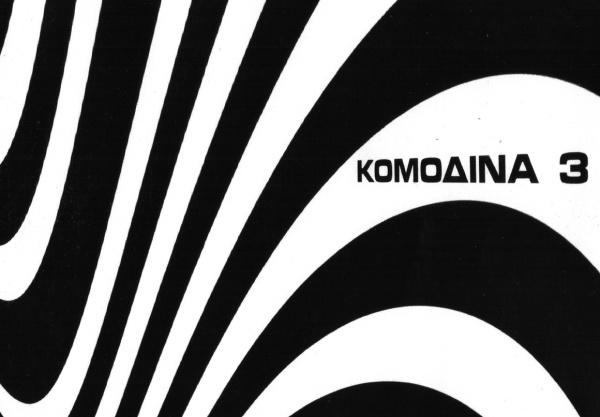La propuesta punk y efímera de Komodina 3